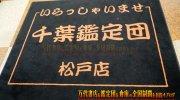 chibakanteidanmatsudoten2019-035b