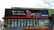 ounodoukutsuginanhonten2019-033b