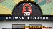 ounodoukutsuginanhonten2019-040b