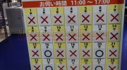 ounodoukutsuginanhonten2019-255b