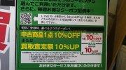 ounodoukutsuginanhonten2019-268b