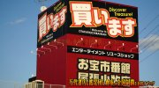 otakaraichibankanowarikomakiten2019-003b