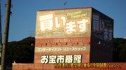 otakaraichibankanowarikomakiten2019-009b