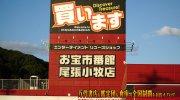 otakaraichibankanowarikomakiten2019-010b