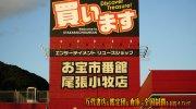 otakaraichibankanowarikomakiten2019-046b