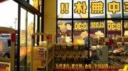 otakaraichibankanowarikomakiten2019-050b