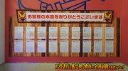 otakaraichibankanowarikomakiten2019-198b