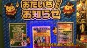 otakaraichibankanowarikomakiten2019-200b