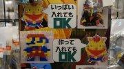 otakaraichibankanowarikomakiten2019-335b