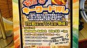 otakaraichibankanowarikomakiten2019-339b