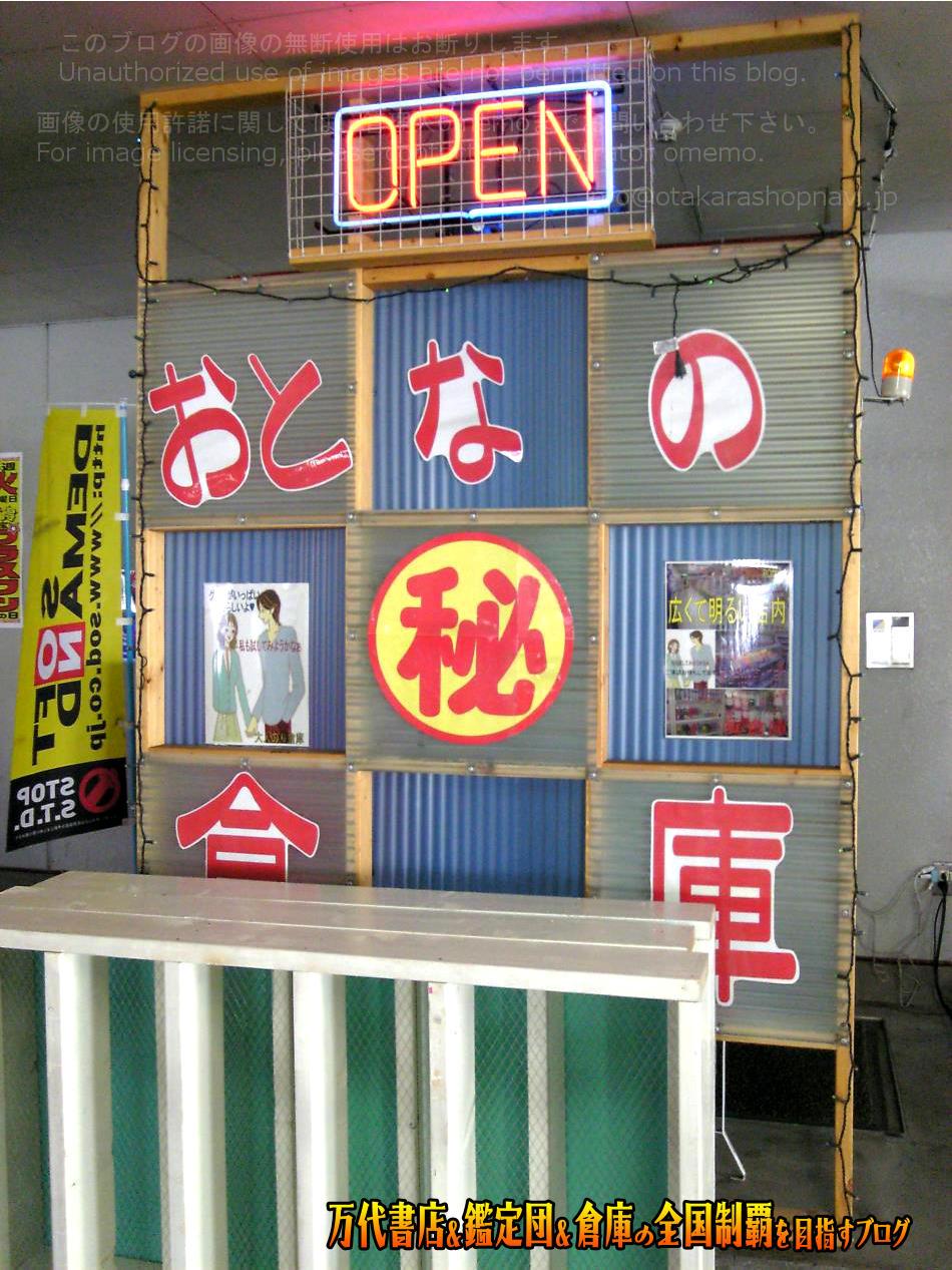 開放倉庫札幌本店200809-5