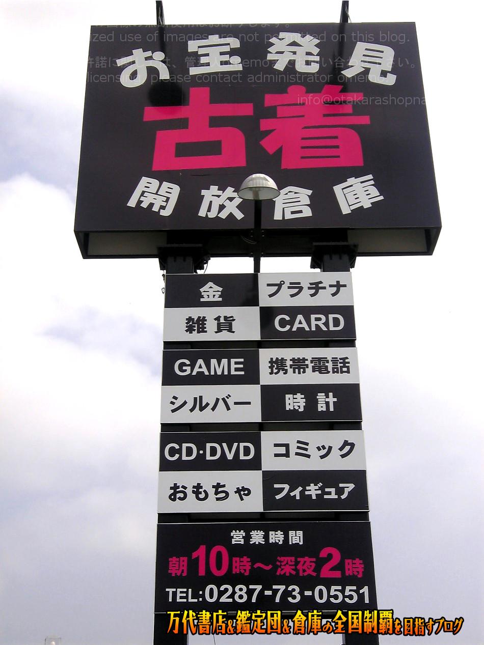 開放倉庫byドッポ那須塩原店200804-4