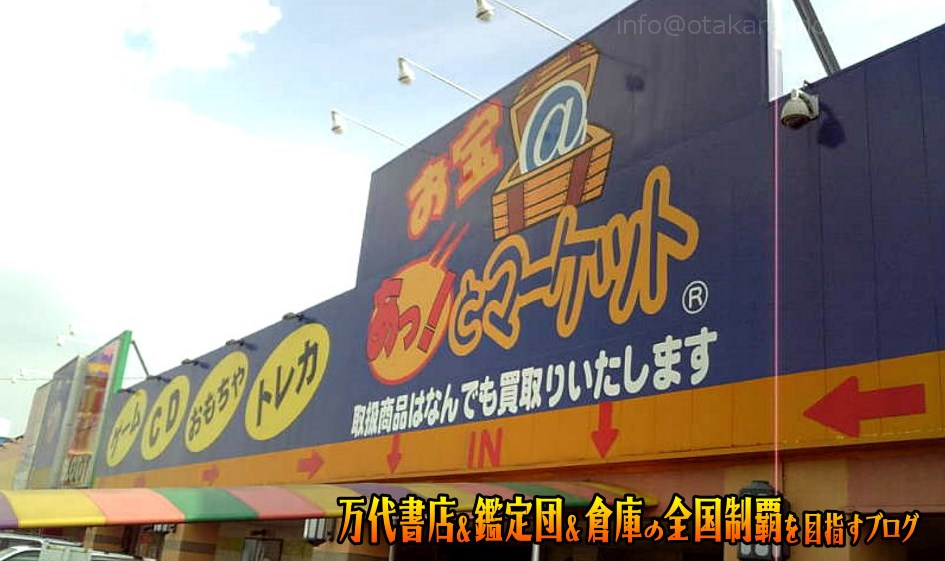 お宝あっとマーケット鎌ヶ谷店200711