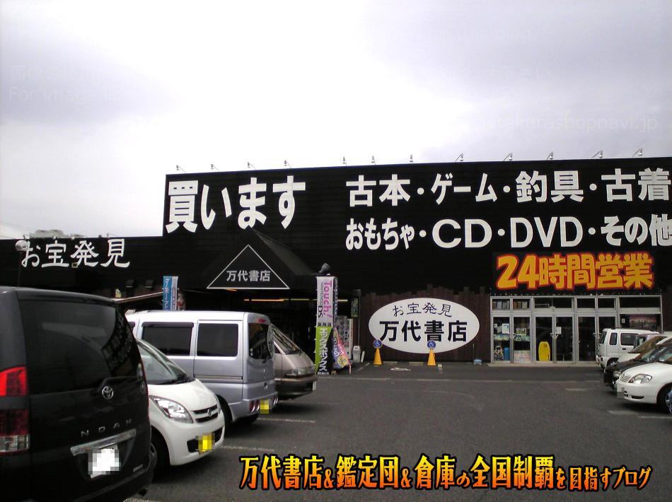 万代書店上田店200805-1