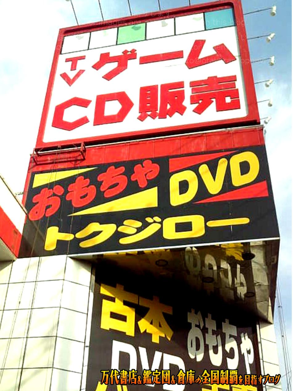 トクジロー津田沼店200711-1