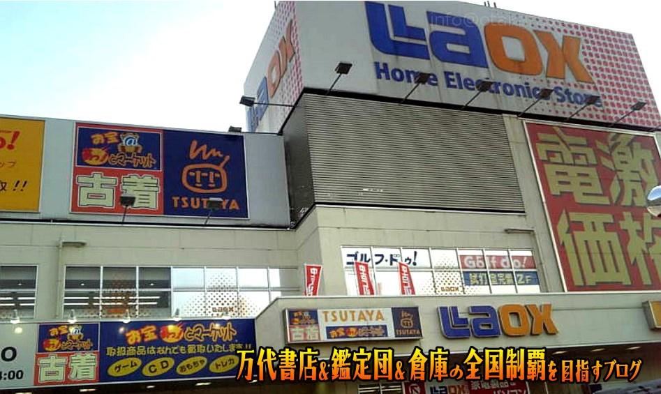 お宝あっとマーケット東習志野店200711