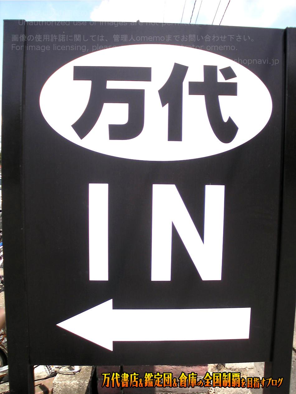 万代仙台泉店200805-2