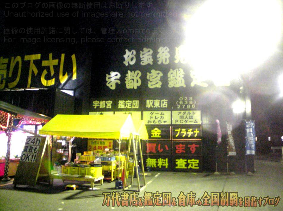 宇都宮鑑定団駅東店20708