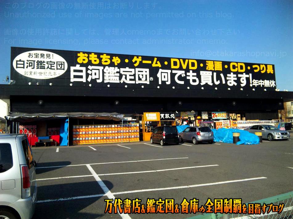 白河鑑定団200903-4