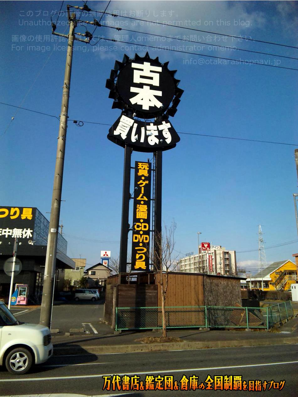 白河鑑定団200903-2