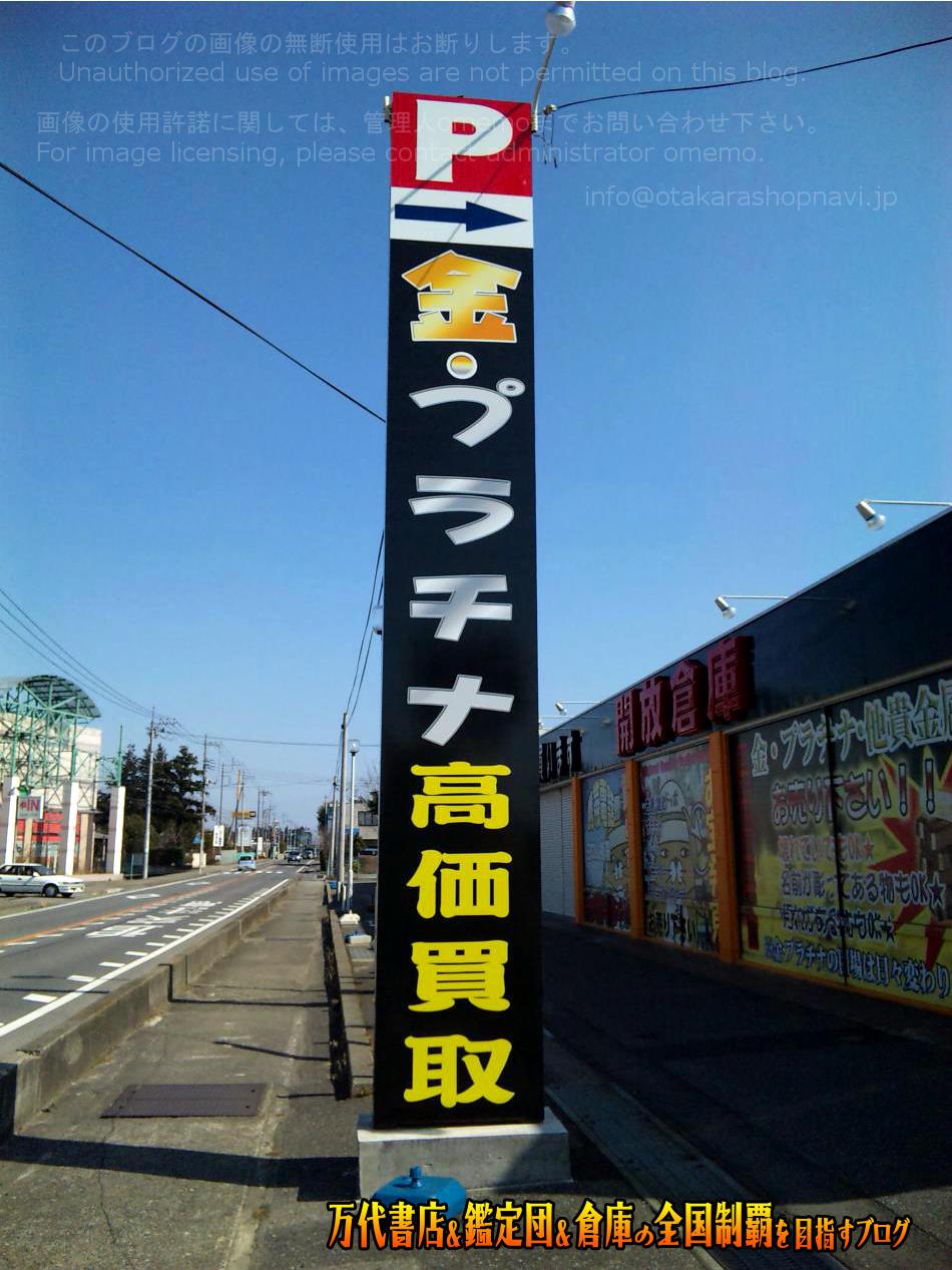 開放倉庫byドッポ那須塩原店200903-3