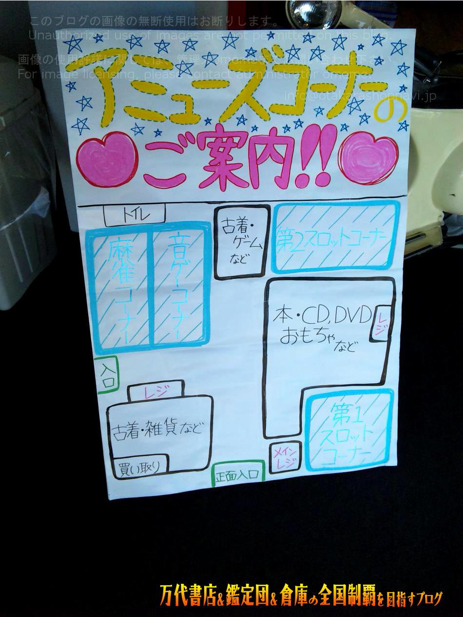開放倉庫byドッポ那須塩原店200903-5