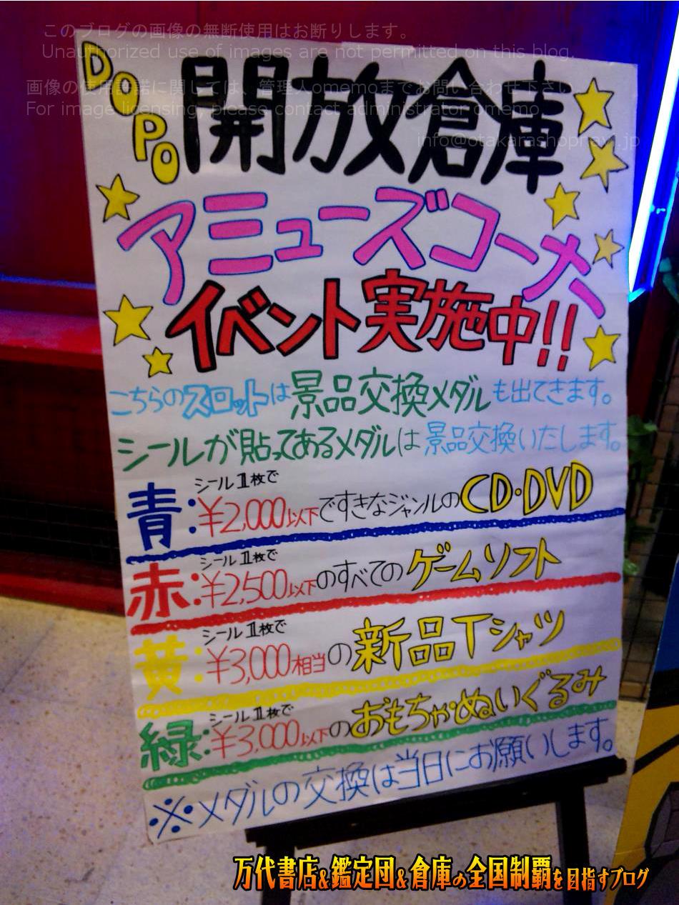 開放倉庫byドッポ那須塩原店200903-6