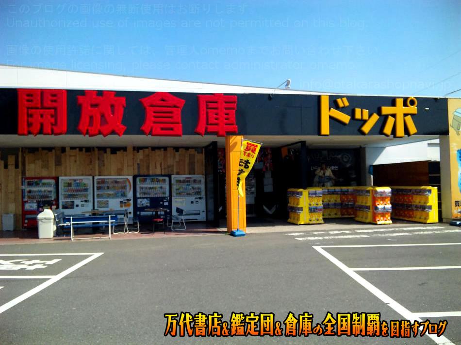 開放倉庫byドッポ那須塩原店200903-1