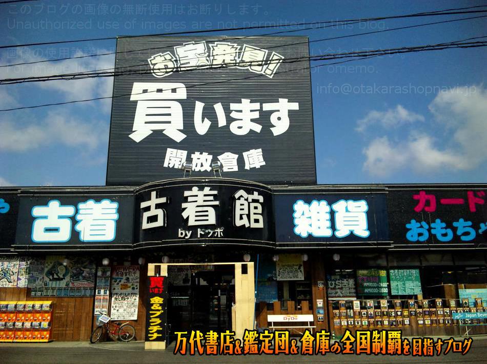 古着館byドッポ200903-5