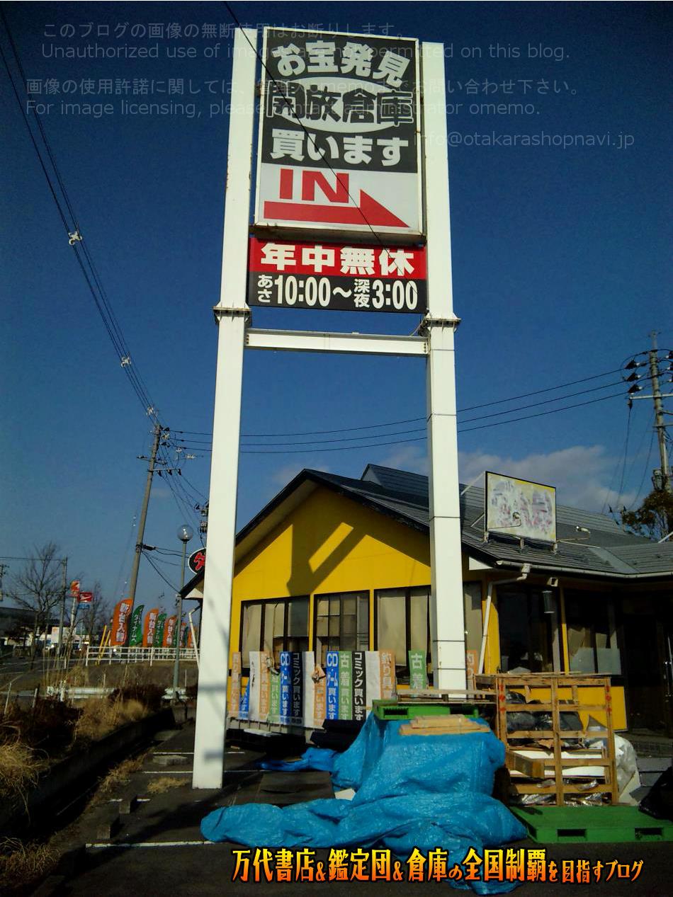 開放倉庫本宮店200903-6