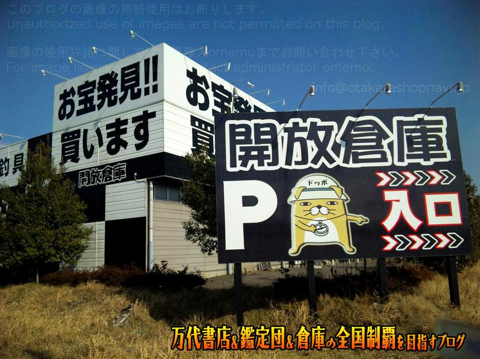 開放倉庫本宮店200903-1