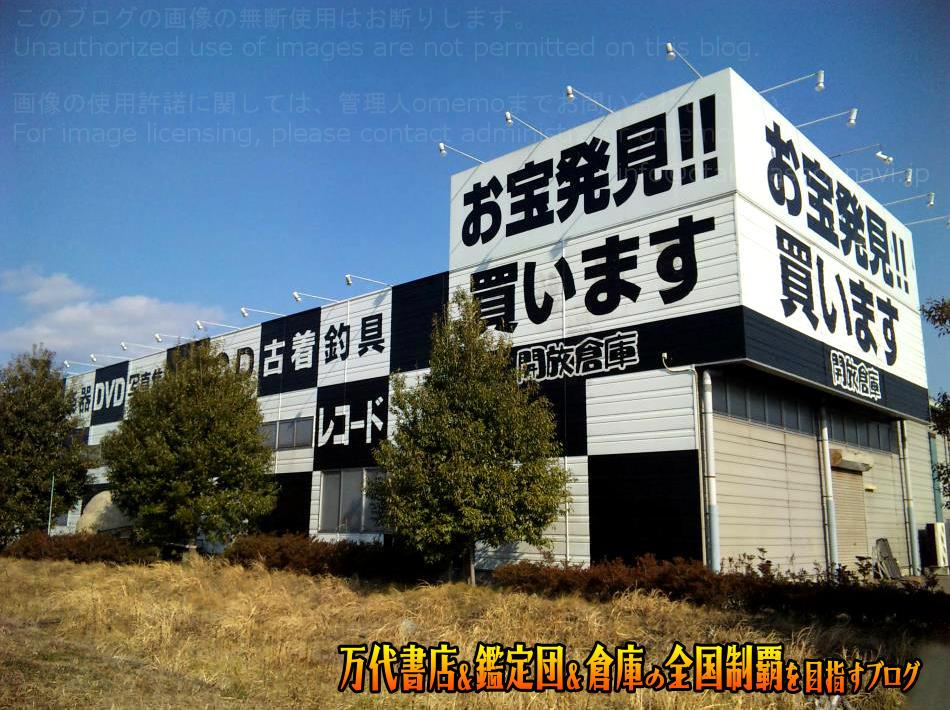 開放倉庫本宮店200903-7