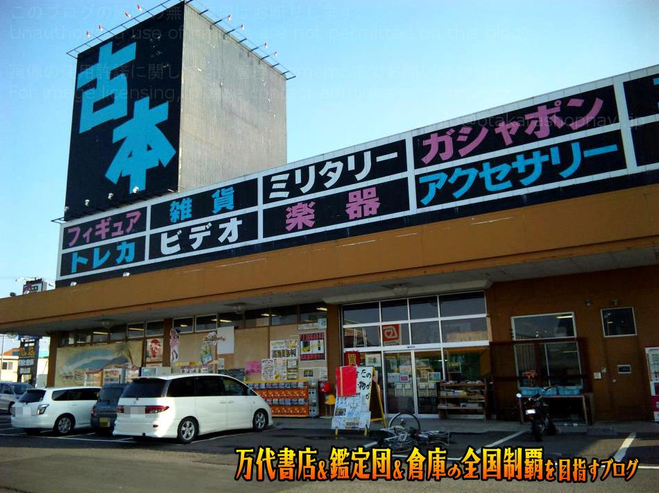 開放倉庫郡山店200903-5
