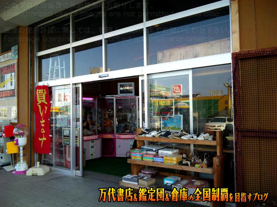 開放倉庫郡山店200903-4