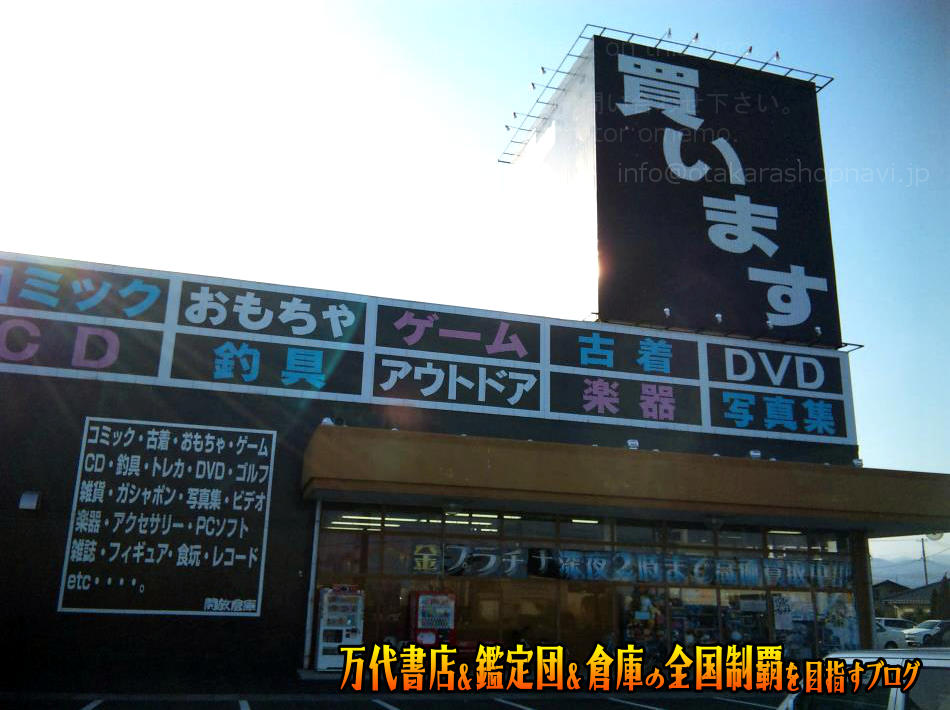 開放倉庫郡山店200903-1