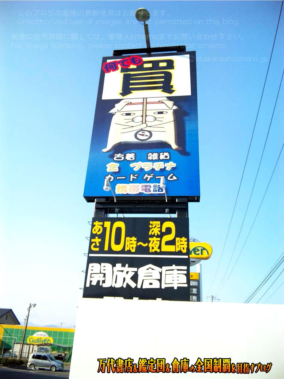 開放倉庫郡山店200903-2