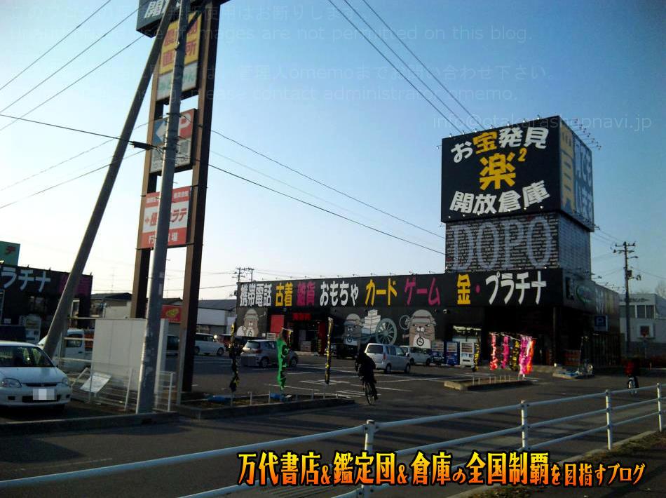 楽2スクエア開放倉庫byドッポアサカ店200903-1