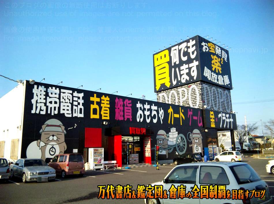 楽2スクエア開放倉庫byドッポアサカ店200903-8