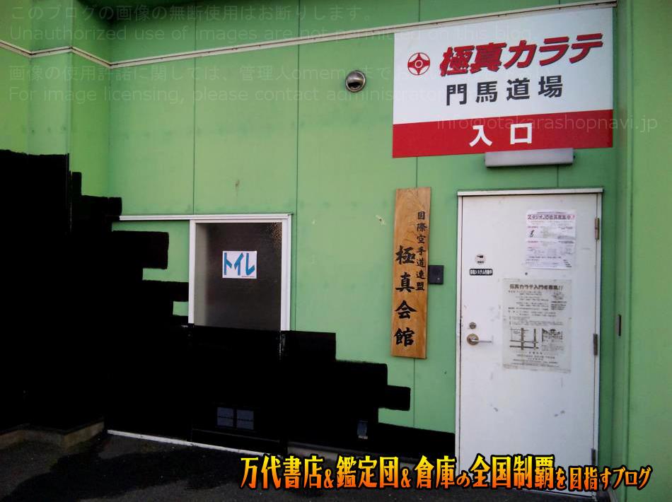 楽2スクエア開放倉庫byドッポアサカ店200903-7