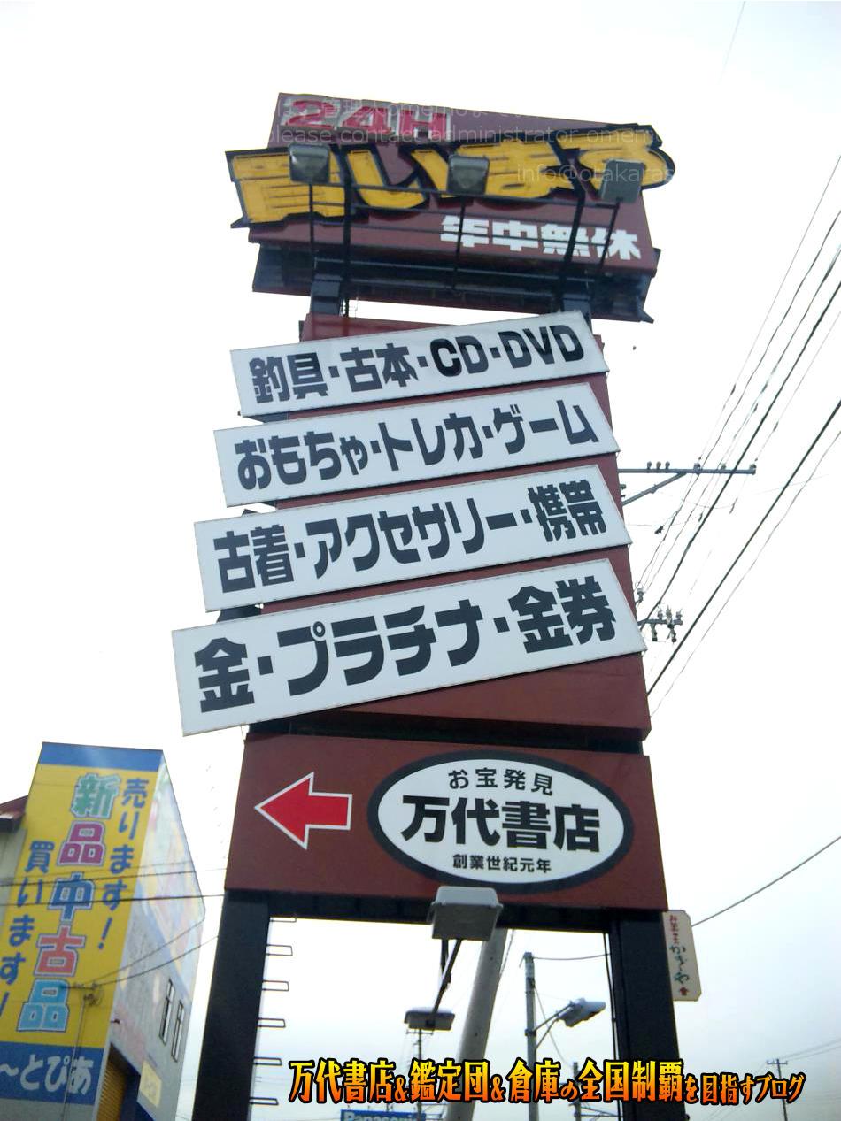 万代書店北上店200903-2
