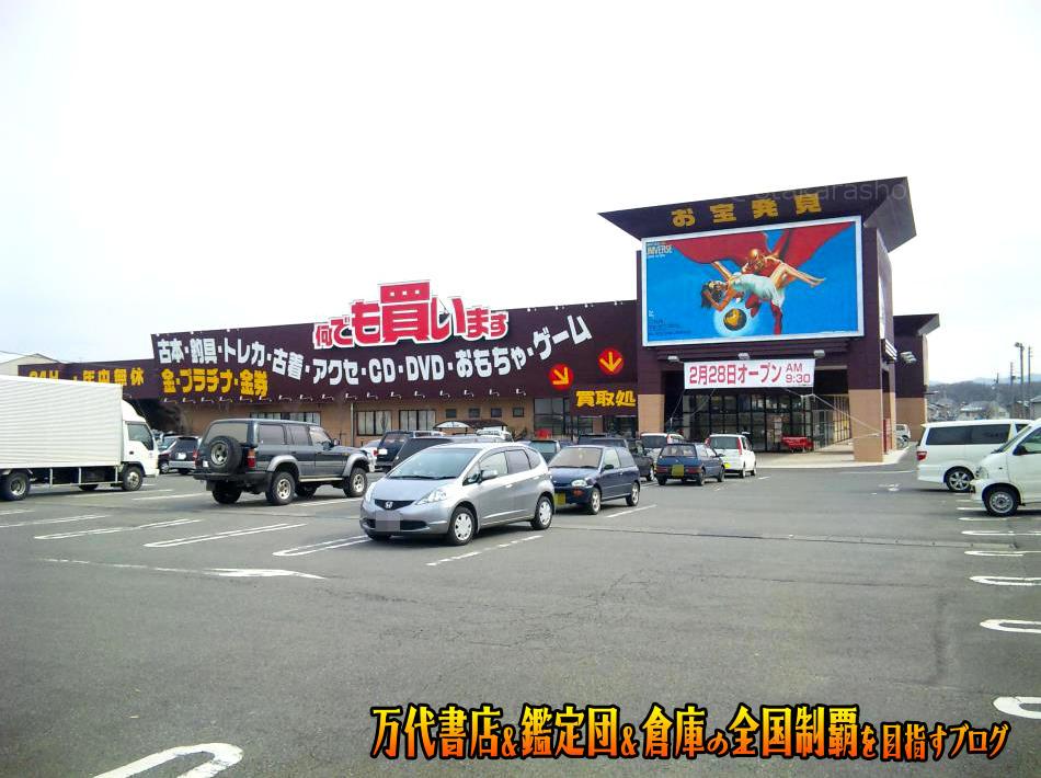 万代書店北上店200903-1