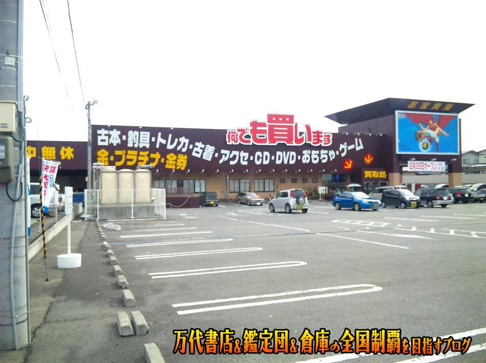 万代書店北上店200903-8