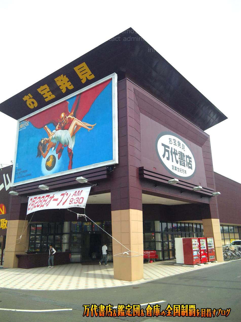 万代書店北上店200903-4