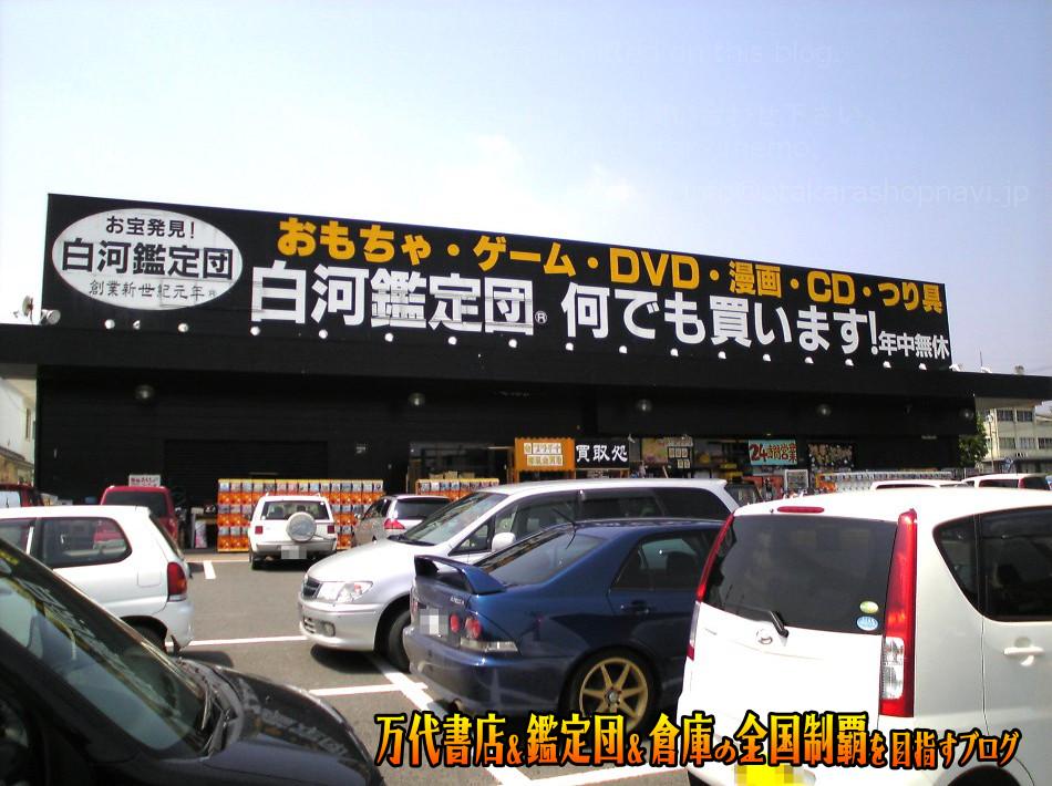 白河鑑定団200804-1