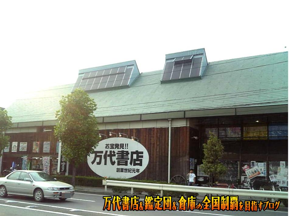 万代書店熊谷店200709-2