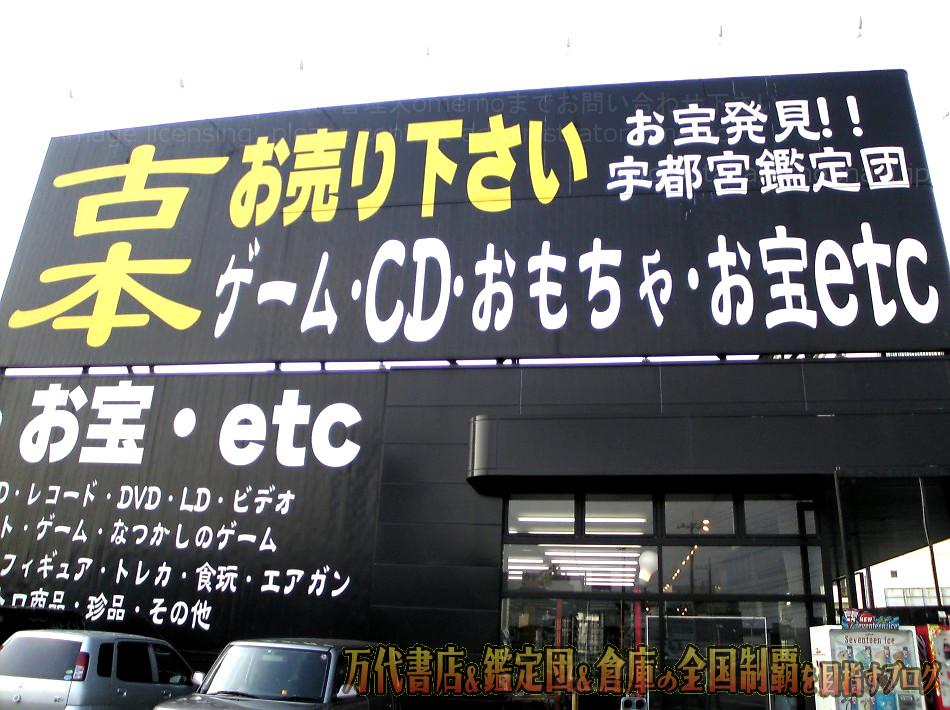 宇都宮鑑定団江曽島店0706