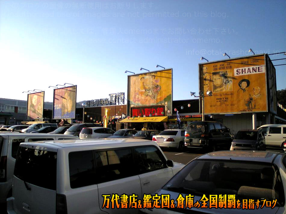 万代札幌藤野店200809-1
