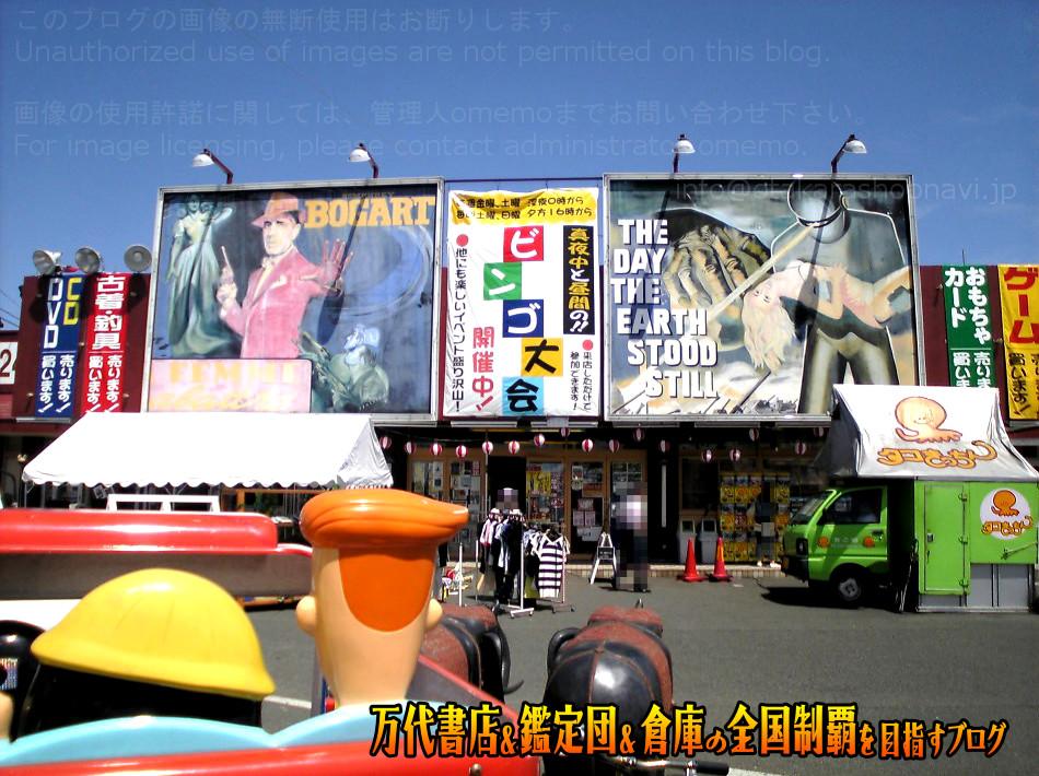 万代仙台南店200805-2