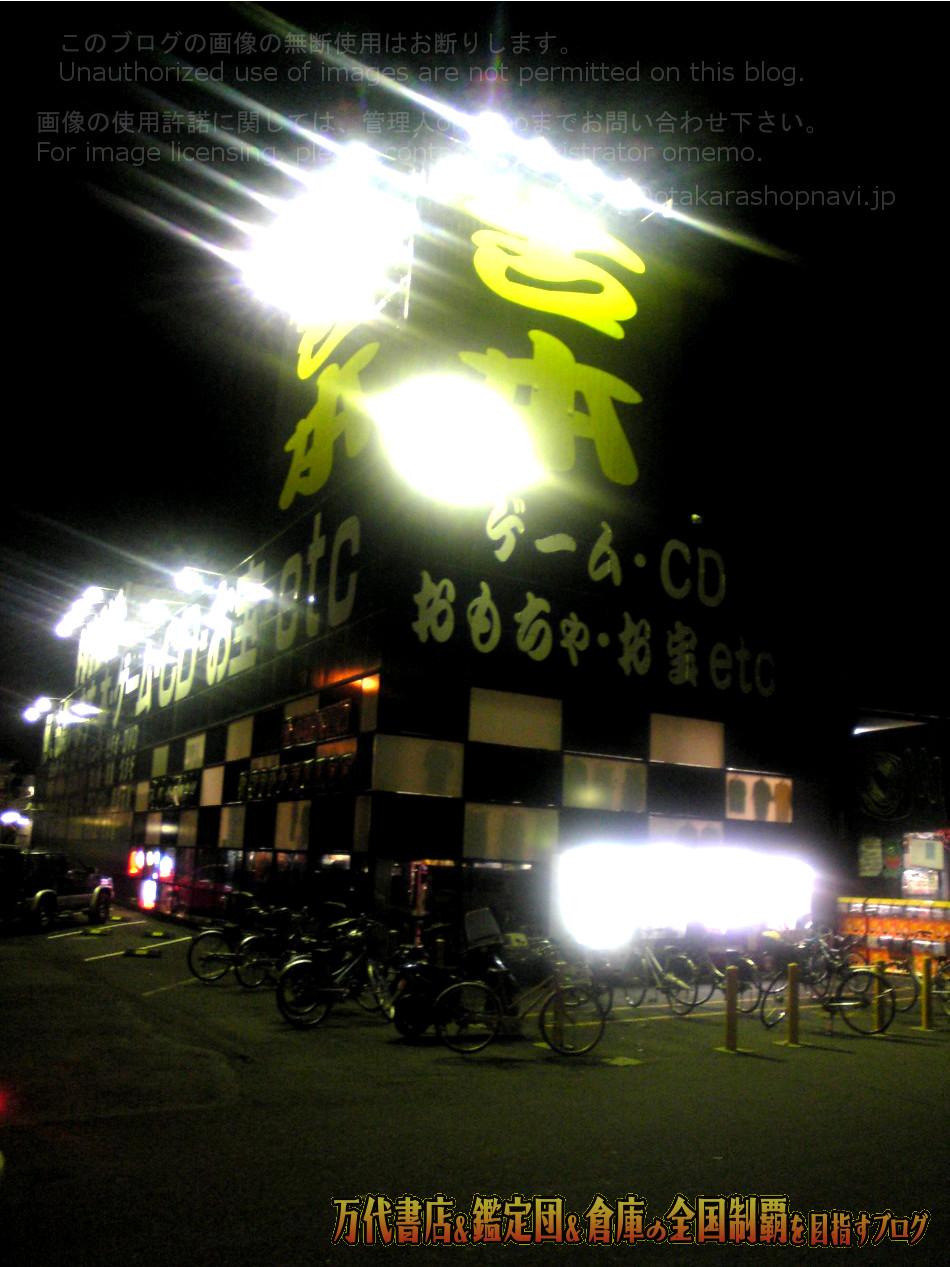 宇都宮鑑定団駅東店看板0708