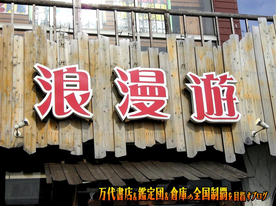 浪漫遊金沢松任店200805-2